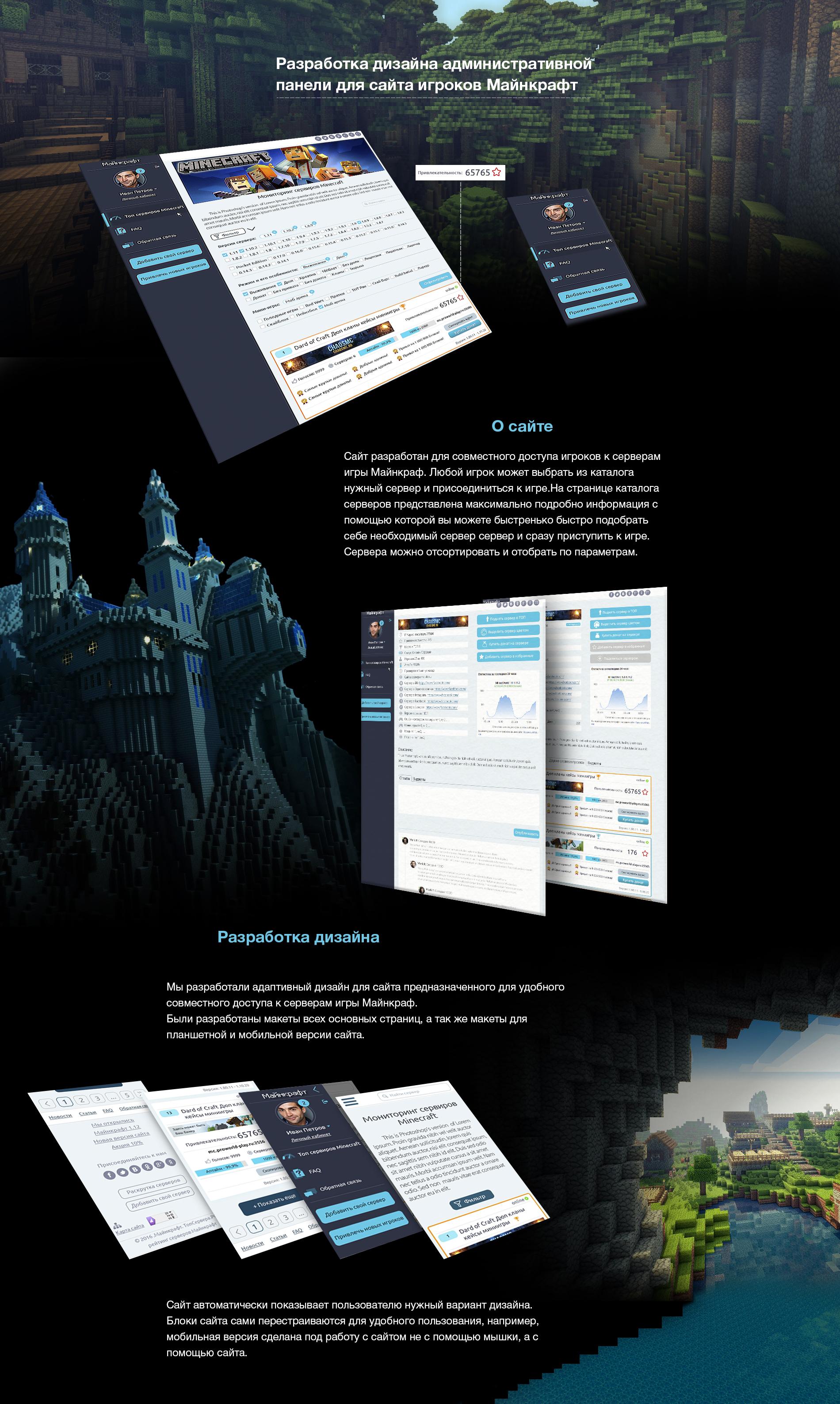 Разработка дизайна административной панели для сайта игроков Майнкрафт