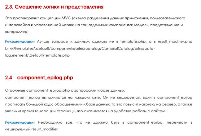 Технческий аудит интернет-магазина на CMS Битрикс ч.2