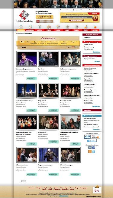 Интернет-магазин театральных билетов