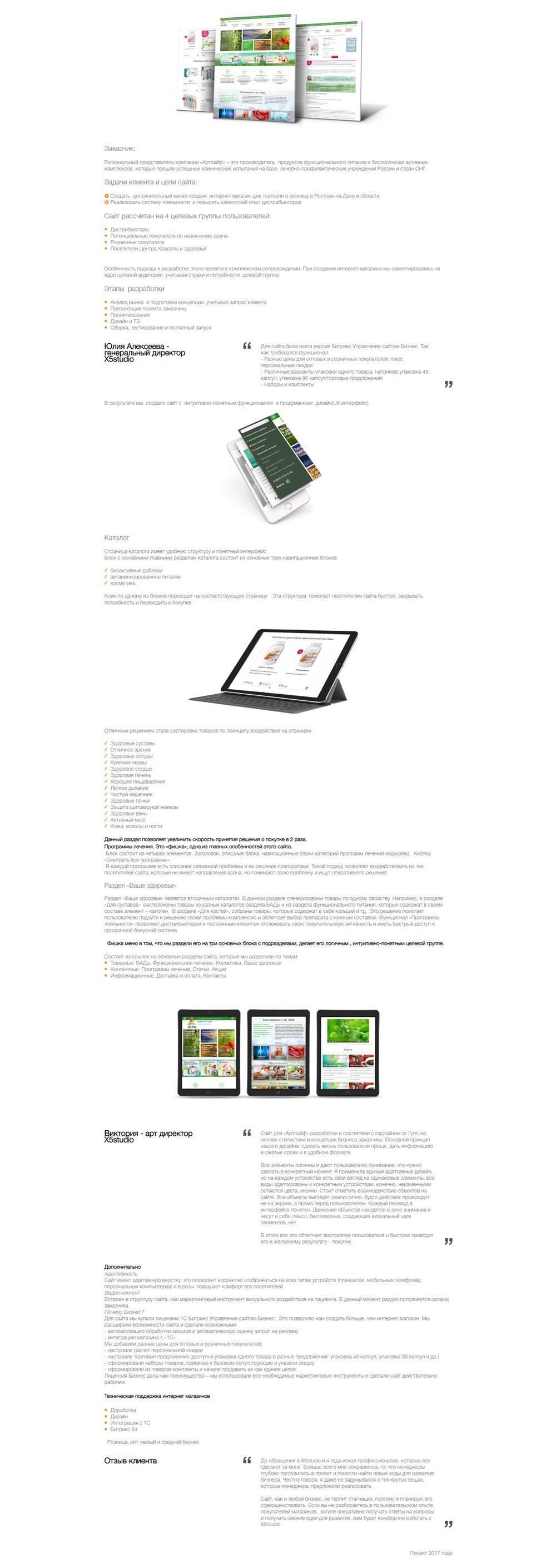 Индивидуальна я разработка для интернет магазина биодобавок Проектирование и дизайн лендинга по продаже земельных участк