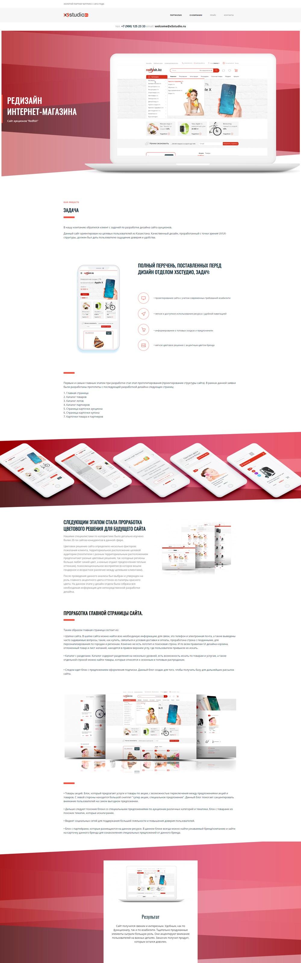 Редфиш - Разработка дизайна для сайта аукционов