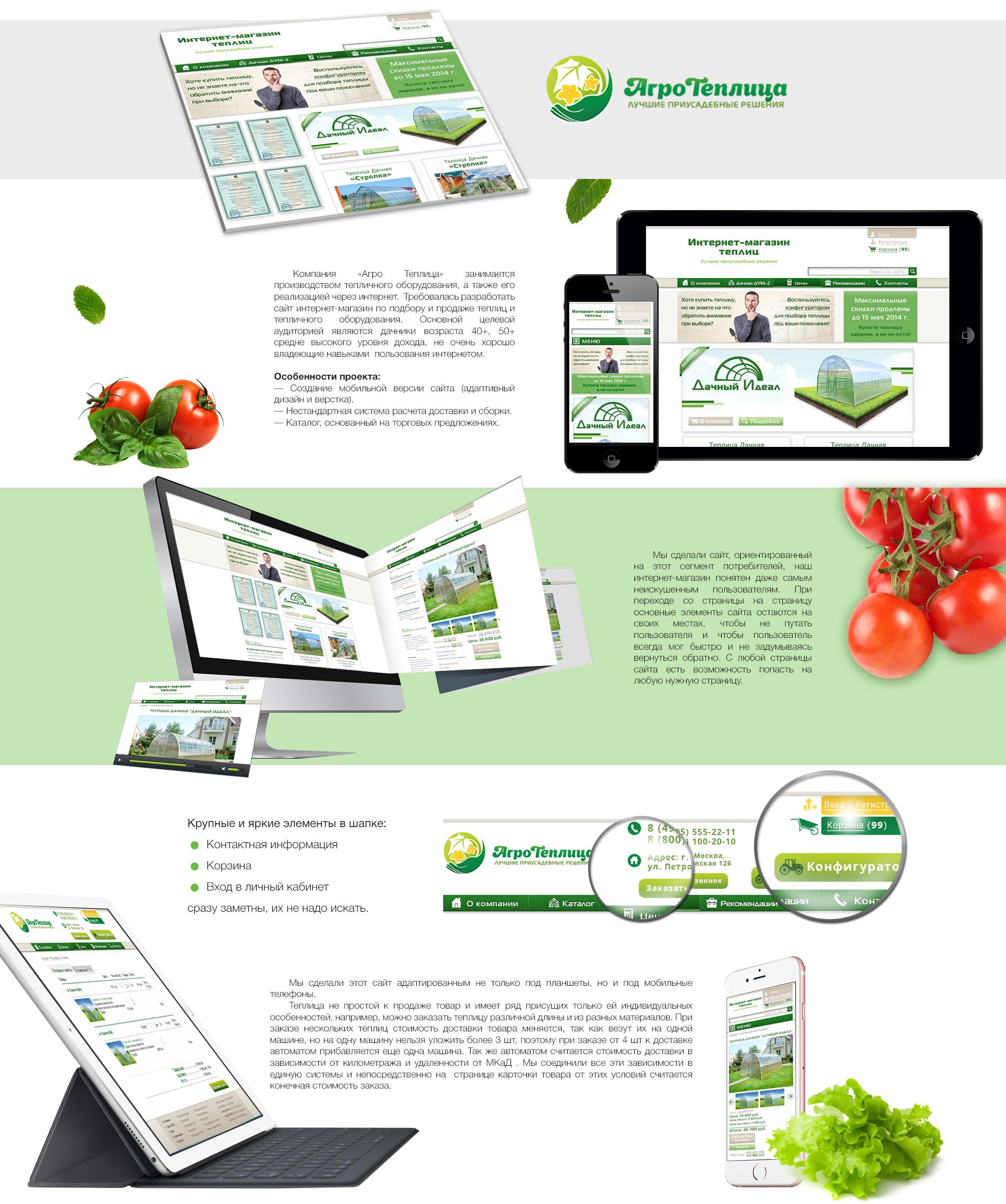 Адаптивный  интернет-магазин тепличного оборудования(дизайн, программирование, Битрикс)