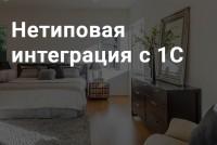 Нетиповая интеграция с 1С. Интернет-магазин мебели