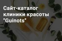 """Сайт-каталог клиники красоты """"Guinots"""""""