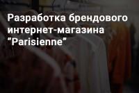 """Разработка брендового интернет-магазина """"Parisienne"""""""