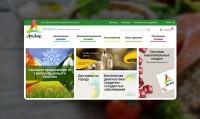 Разработка интернет-магазина пищевых добавок Артлайф