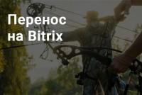 Перенос на Bitrix. Интернет-магазин товаров для охоты