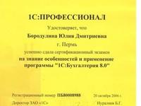Написание инструкций, мануалов, статей по 1С (все конфигурации)