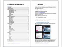 Техническое задание на сайт или crm-систему