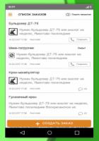 Прототипы мобильного приложения Аренда Спец.техники