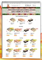 Прототип главной страницы Доставка Суши