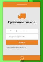 """Проектирование приложения """"грузовое такси"""" (axure)"""