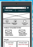 Проектирование приложение для Торгового центра ТК Садовод