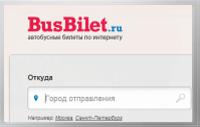Билеты на автобус 2013 www.busbilet.ru
