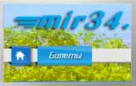 Автобусные билеты 2012 www.mir34.ru
