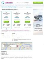 Carwash.ru - профиль автомойки