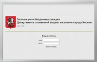 """Информационная онлайн база """"Учет бездомных граждан"""""""