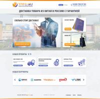Сайт китайского холдинга www.yiwu.ru