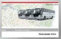 Автобусные билеты 2010 www.avto-bilet.ru