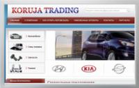 Интернет-магазин Автомобилей