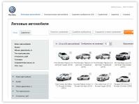 Система для Автомобильных диллеров