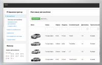 Система сравнения стоимости автомобилей