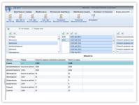 Cистема обработки данных и подготовки отчетов