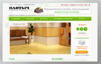 Интернет магазин керамической плитки www.Plitoch.ru