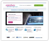 Сайт для записи на автомойку (нажмите ссылку)