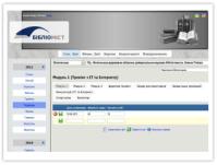 Он-лайн система сбора данных от библиотек всей Украины
