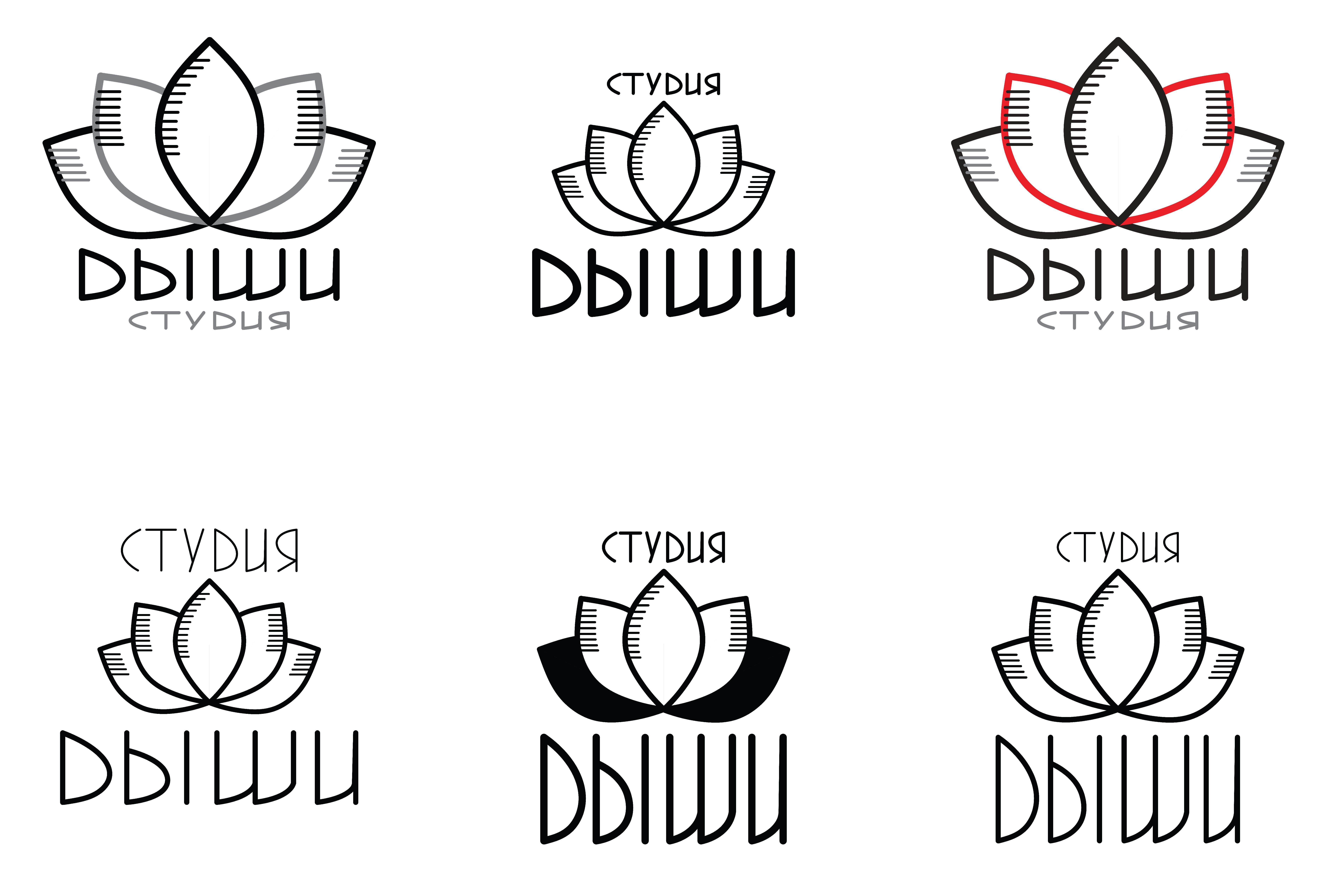 """Логотип для студии """"Дыши""""  и фирменный стиль фото f_45156f1520826e23.jpg"""