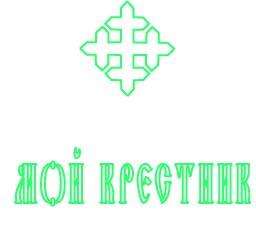 Логотип для крестильной одежды(детской). фото f_6325d5b0c2fd427f.jpg
