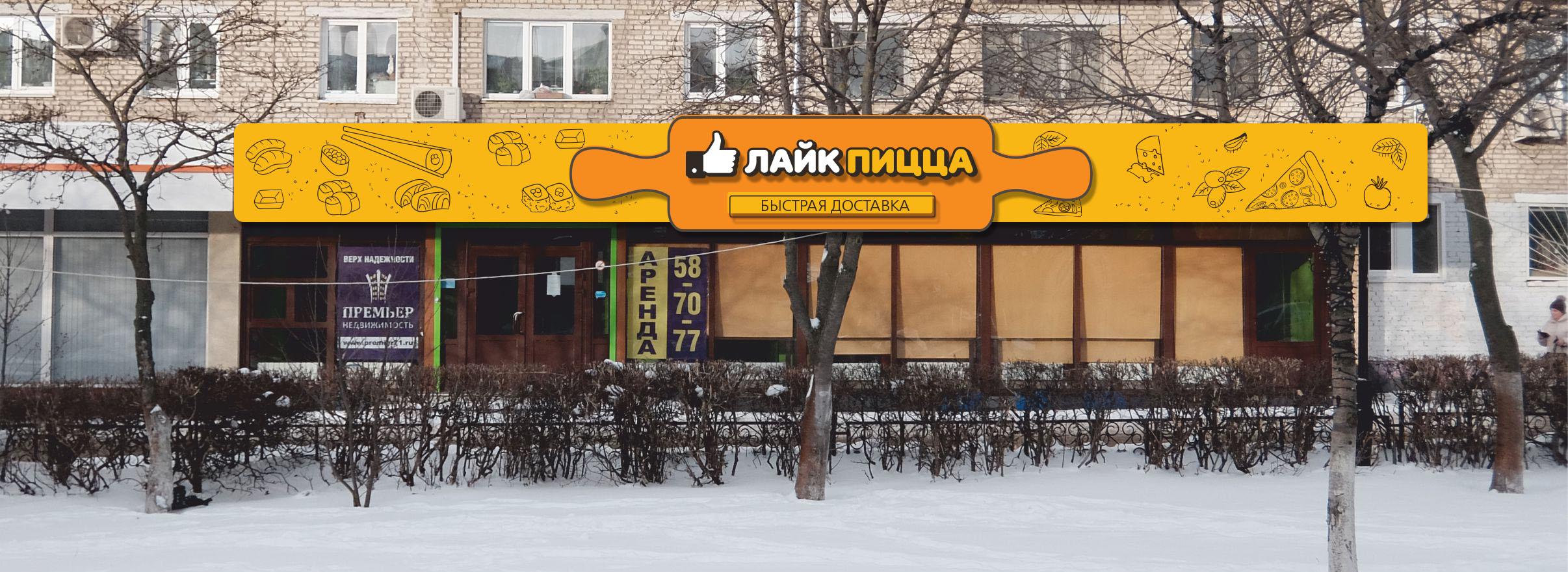 Дизайн уличного козырька с вывеской для пиццерии фото f_0645873f918cefc4.jpg