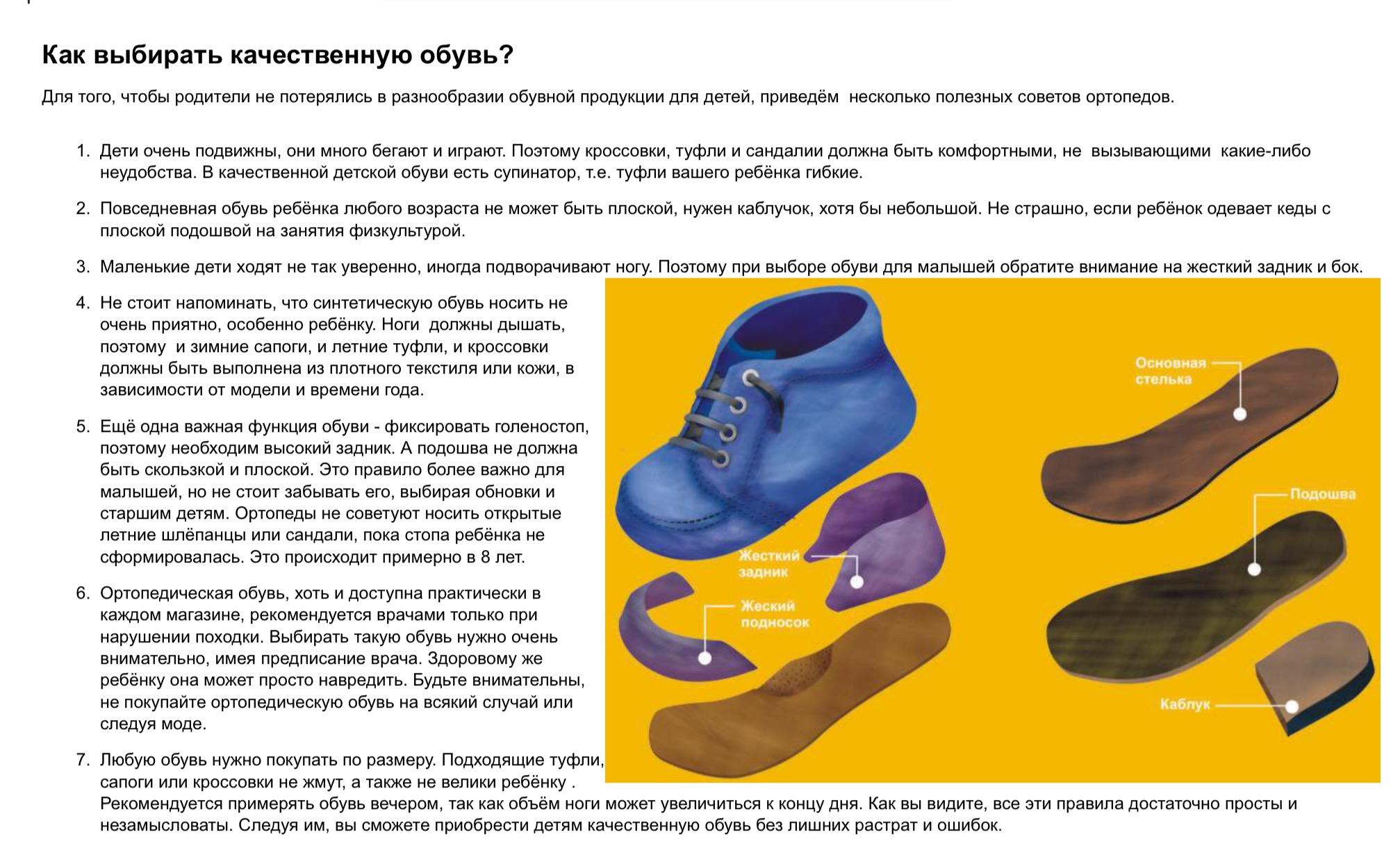 Фрагмент статьи о детской обуви