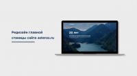 Редизайн главной страницы сайта Астерос