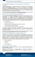 СЕО-оптимизированное описание пиломатериалов