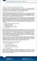 СЕО-оптимизированная статья для рекламного агентства