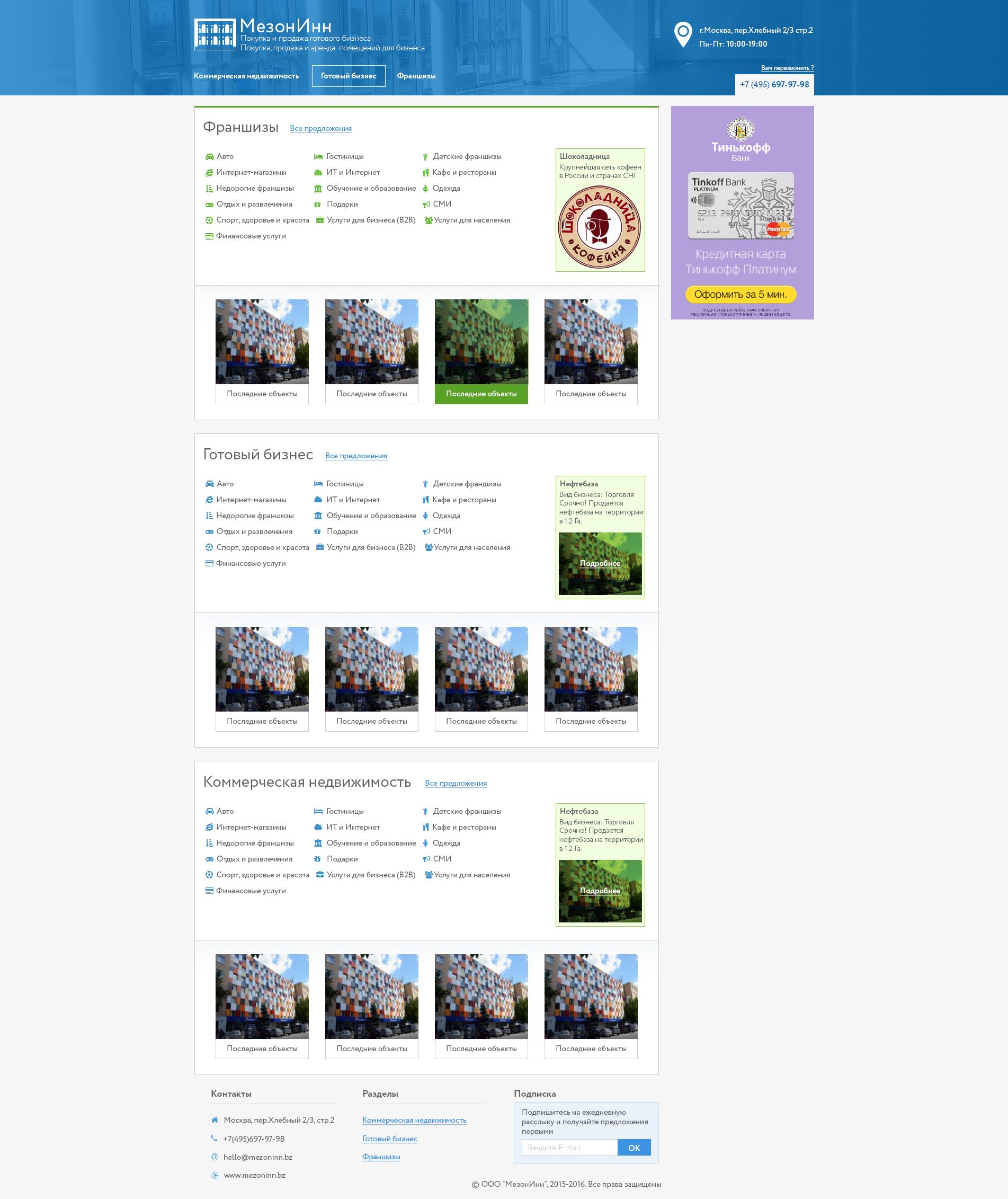 Доработать дизайн главной страницы сайта фото f_246574db48a62e9e.jpg