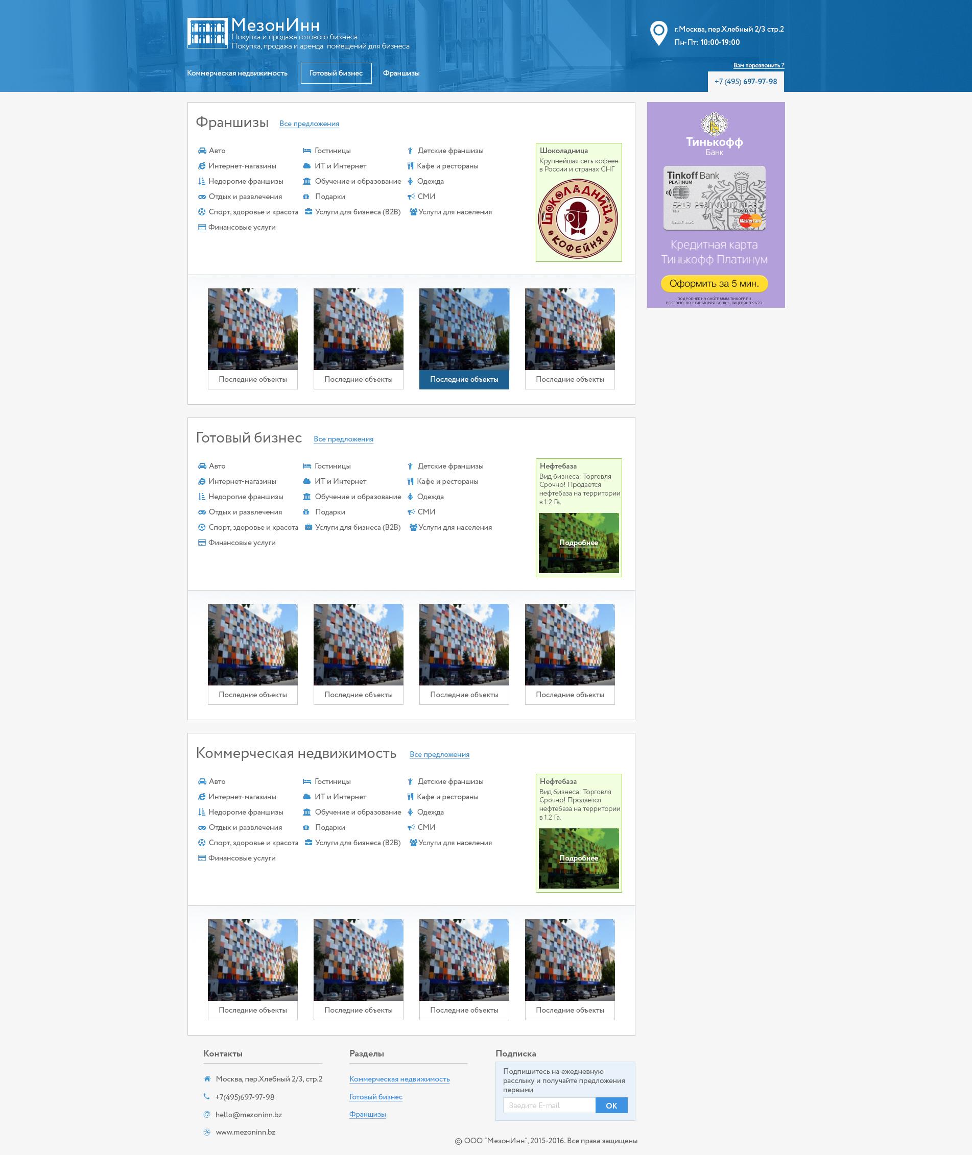 Доработать дизайн главной страницы сайта фото f_676574c586caeb53.jpg