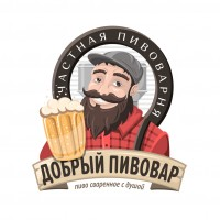 Добрый пивовар