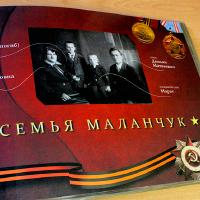 Альбом Воинской славы