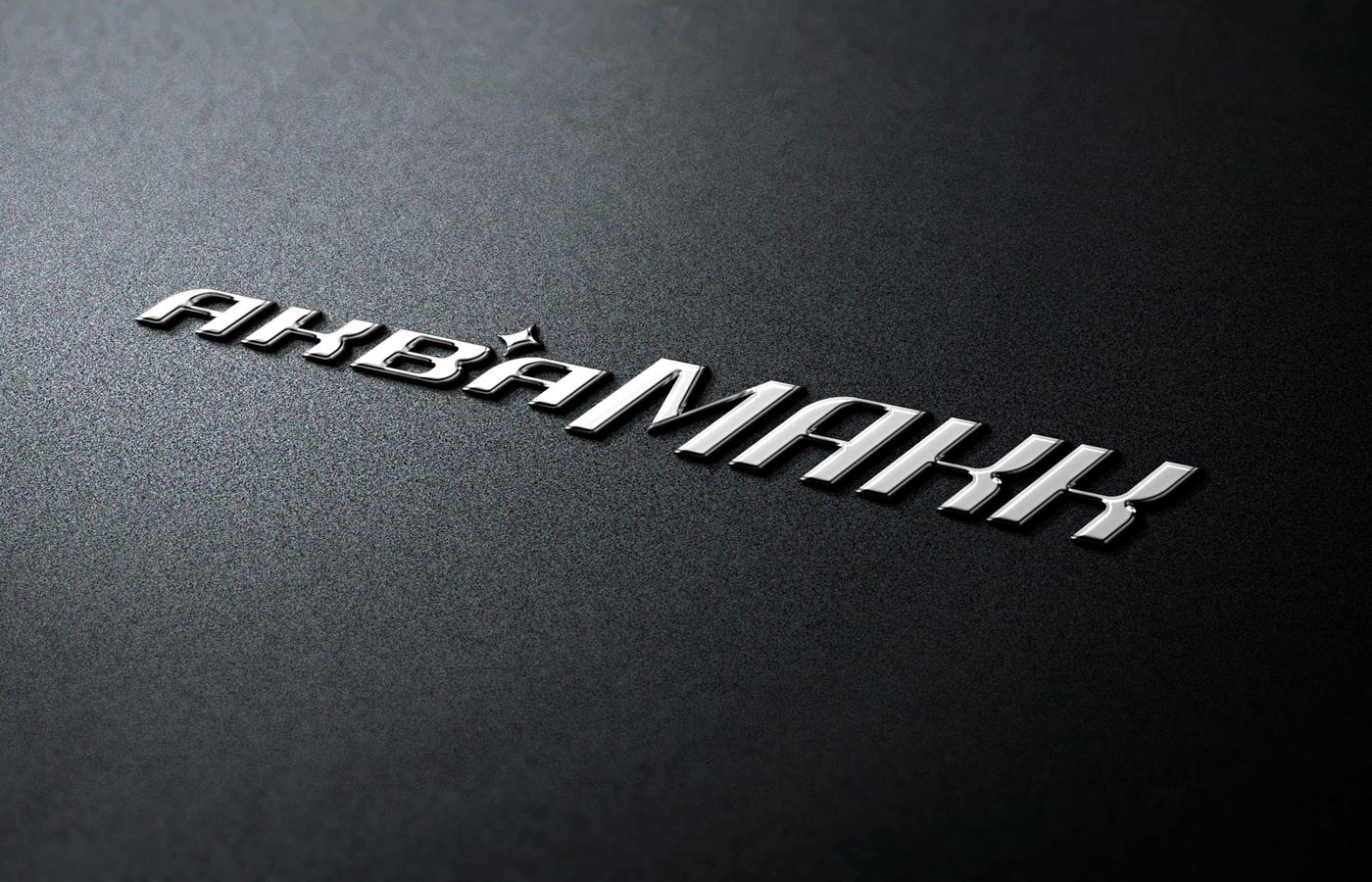 Разработка логотипа для линейки продуктов в стиле леттеринг фото f_5105a053a3e8e44a.jpg