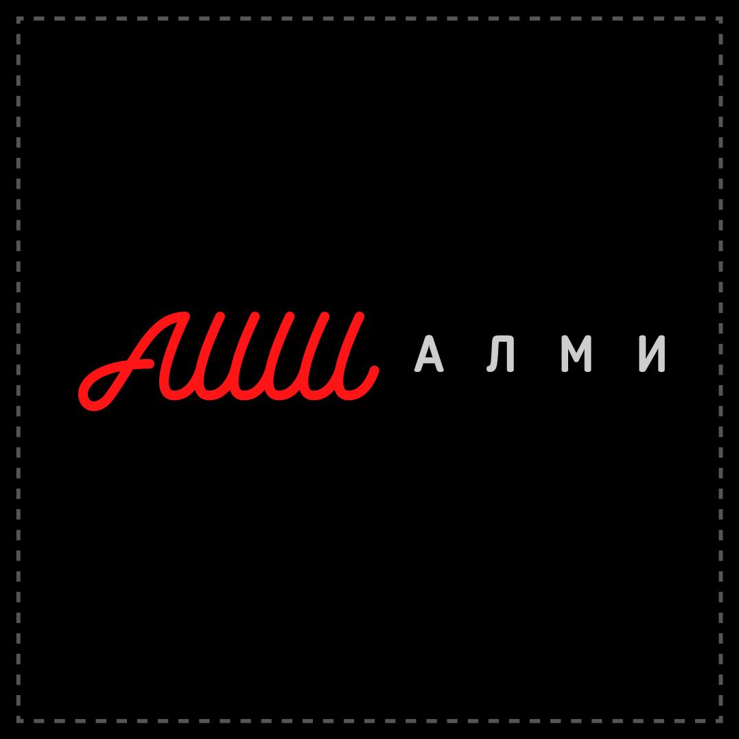 Дизайн логотипа обувной марки Алми фото f_97259d9df42eb16a.jpg