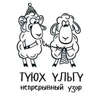 Туюх Ульгу