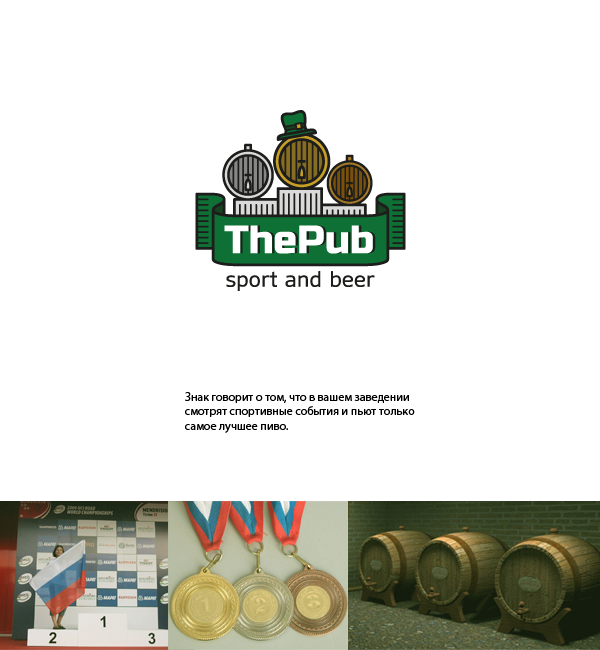 "Разработка логотипа торговой марки ""THEPUB"" фото f_2535205c348ecf14.png"