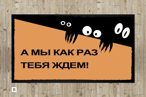 Сделать дизайн приддверного коврика фото f_1015589d54c1eddd.jpg