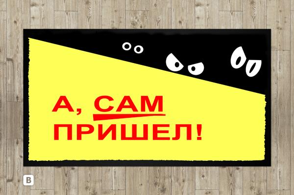 Сделать дизайн приддверного коврика фото f_6175589d57556820.jpg
