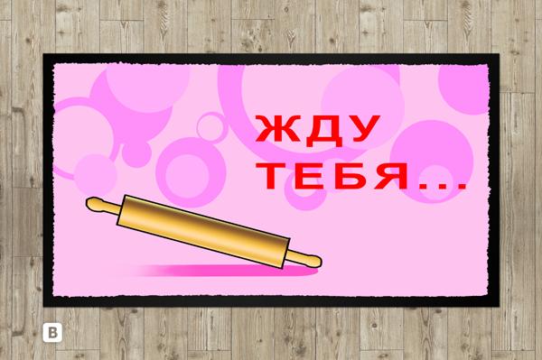 Сделать дизайн приддверного коврика фото f_7275589d5662f723.jpg