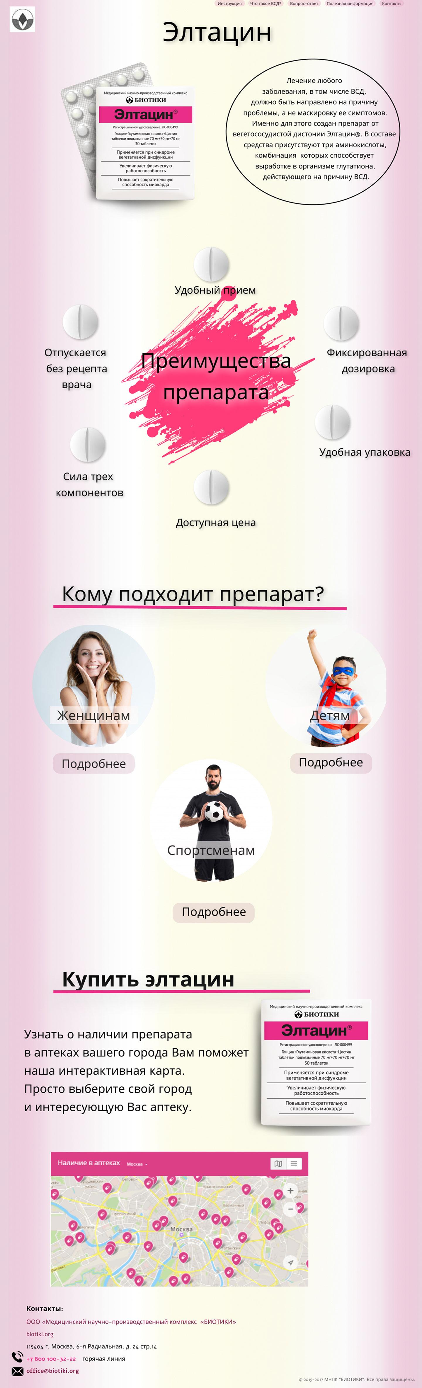 Дизайн главной страницы сайта лекарственного препарата фото f_1875c9285928ac95.jpg