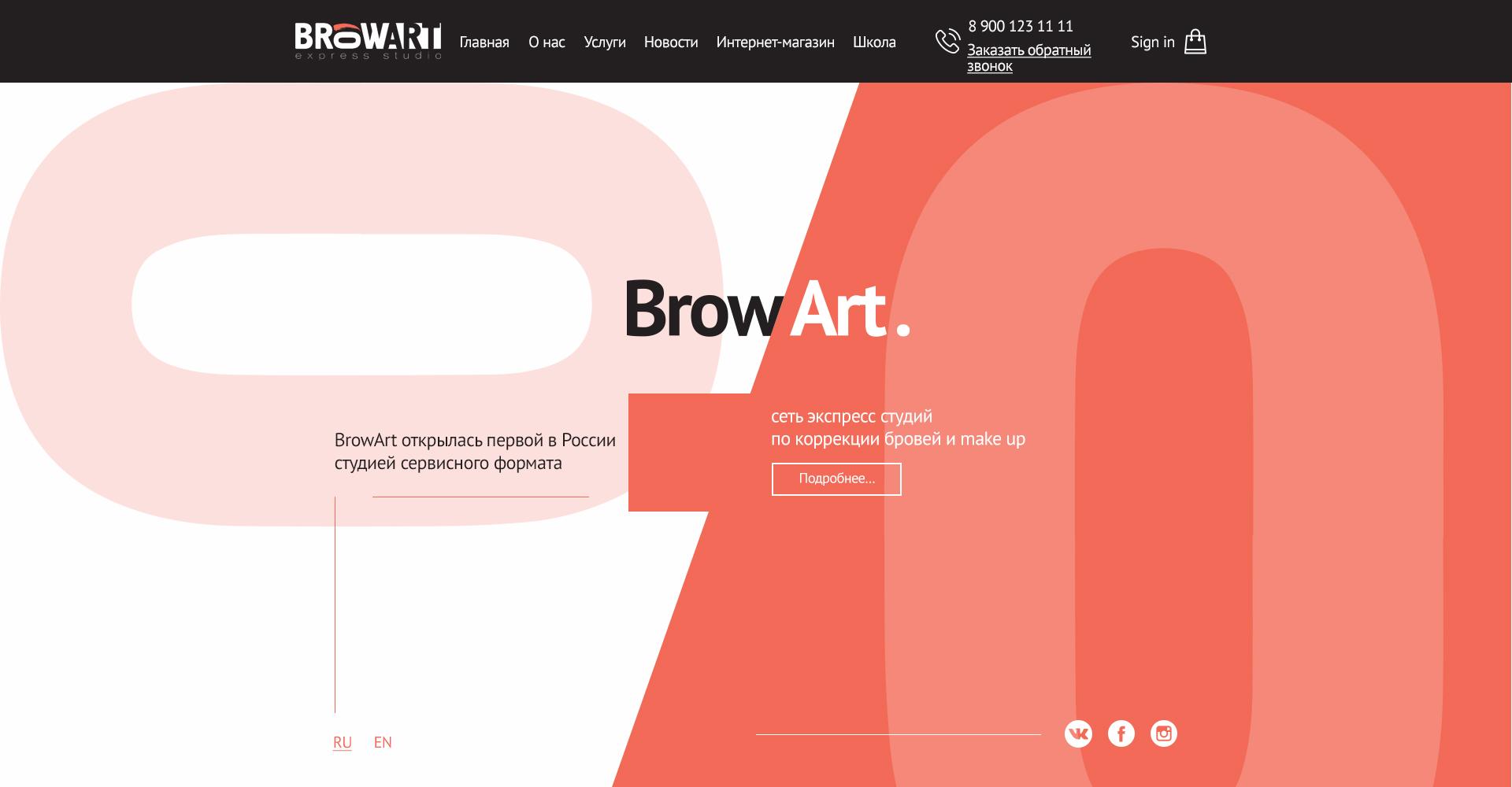 Дизайн сайта на основе готового прототипа-схемы и концепции фото f_3235a2464e2b3aaf.jpg
